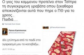 kammenos-twitter-tri
