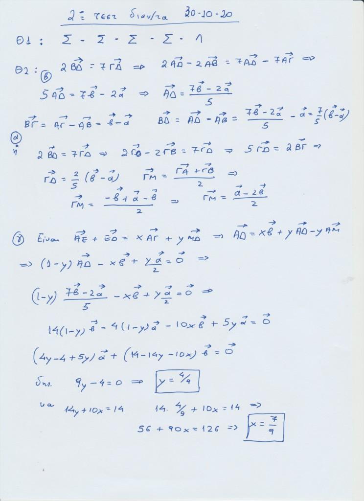 Απαντήσεις 2ο ΤΕΣΤ ΔΙΑΝΥΣΜΑΤΑ1
