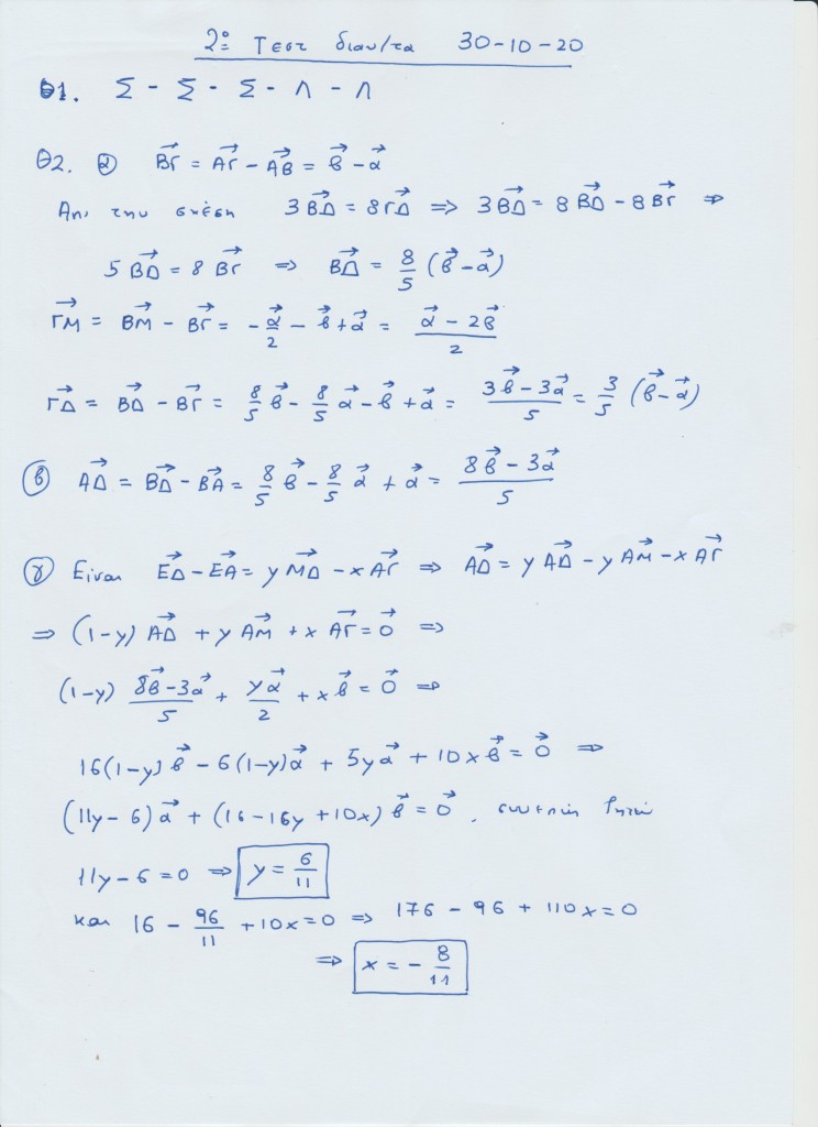 Απαντήσεις 2ο ΤΕΣΤ ΔΙΑΝΥΣΜΑΤΑ2